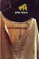 Kobi by Humayun Ahmed