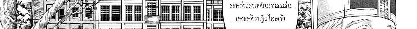 อ่านการ์ตูน Henkyou no Roukishi - Bard Loen ตอนที่ 10 หน้าที่ 94