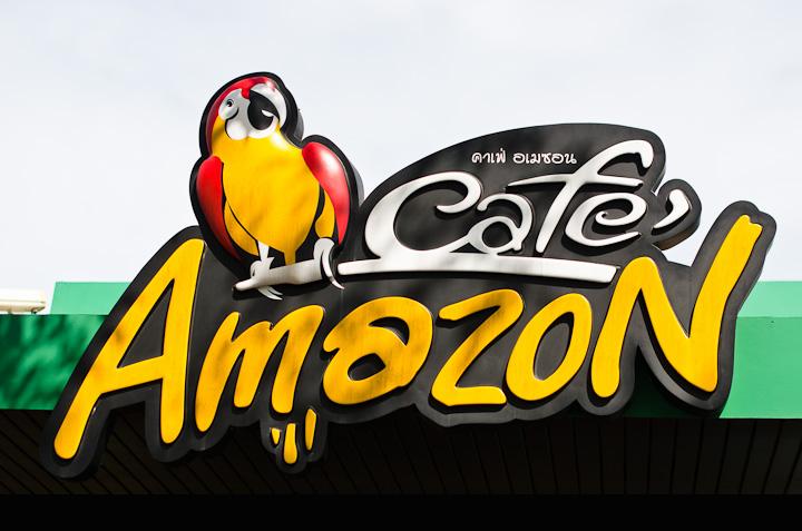 งานพาร์ทไทม์ 2559 ร้านกาแฟอเมซอน Cafe Amazon