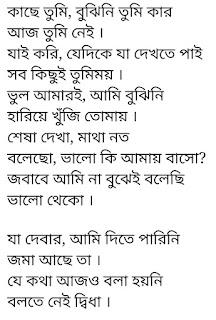 Shesh Dekha Lyrics by Topu