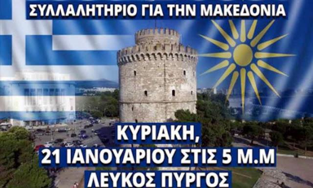 Όλοι στο μεγάλο συλλαλητήριο για την Μακεδονία μας! 21 Ιανουαρίου 2018