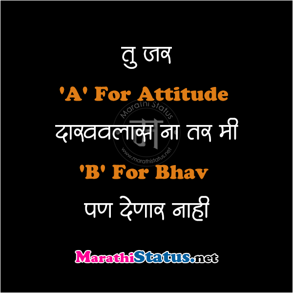 marathi attitude status for facebook