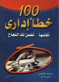 100 خطأ إداري - تجنبها نضمن لك النجاح - كتاب