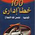 كتاب ماءة خطأ إداري تجنبها نضمن لك النجاح pdf محمد فتحي