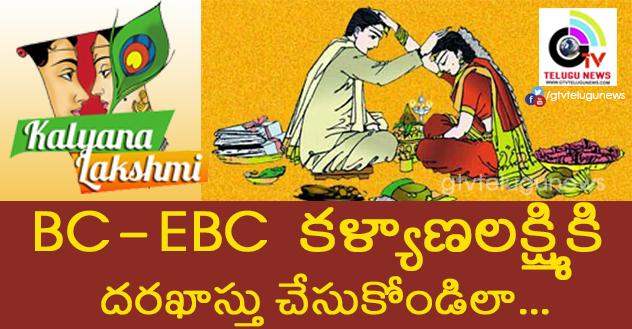 Kalyana Laxmi Scheme, Kalyana Laxmi Scheme for BC-EBC, How to apply Kalyana Laxmi Scheme, Telangana Govt Kalyana Laxmi Scheme