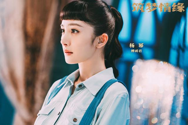 zhu meng qing yuan Yang Mi