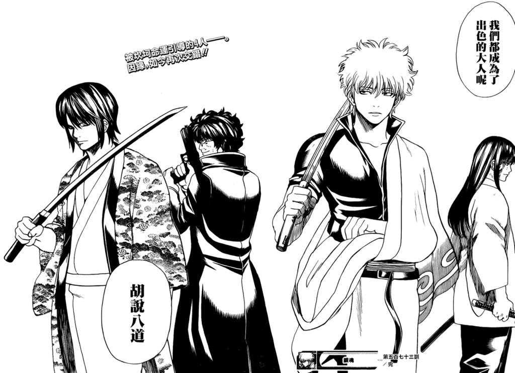 Gintama Author Is Japanese's Fans Favorite Manga Author Of 2017.