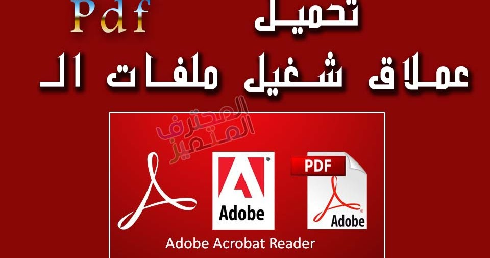 افضل برنامج للتعامل مع ملفات pdf
