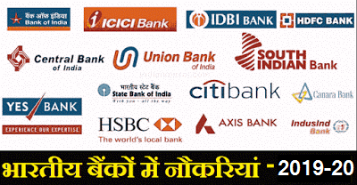 Latest Private Bank Jobs and Govt Bank Jobs