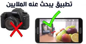 حمّل هذا التطبيقين الرائعين وحوّل كاميرا هاتفك الأندرويد إلى كاميرا DSLR احترافية