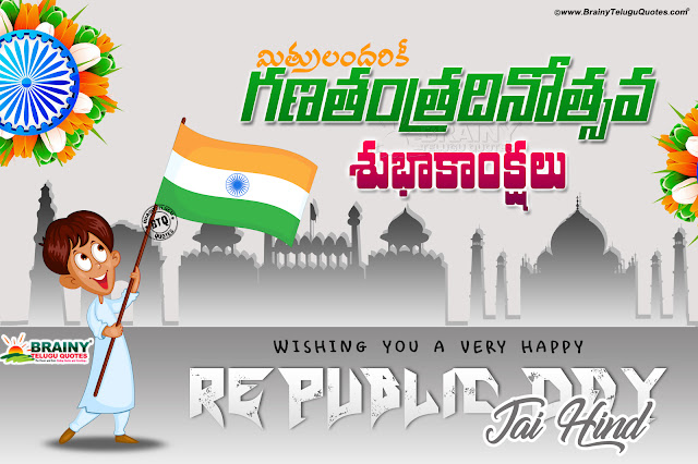 Republic day greetings in telugu, happy republic day quotes hd wallpapers, trending republic day messages in telugu