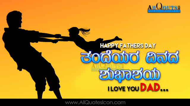 Kannada-Fathers-day-quotes-images-inspiration-life-motivation-thoughts-sayings-free