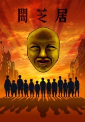 Yamishibai: Japanese Ghost Stories 4