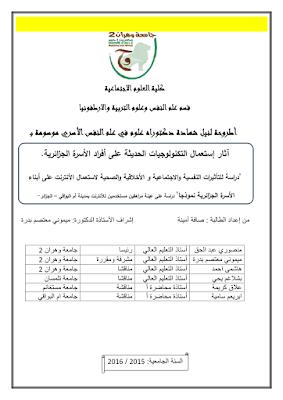 اثار التكنولوجيا على الاسرة الجزائرية pdf