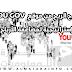 شرح الربح من موقع YouGov + إستراتيجية لمضاعفة اﻷرباح