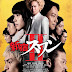 Shinjuku Swan II (2017) BlurayRip 720p