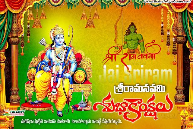 telugu sri ramanavami images pictures, sri ramanavami images in telugu with greetings