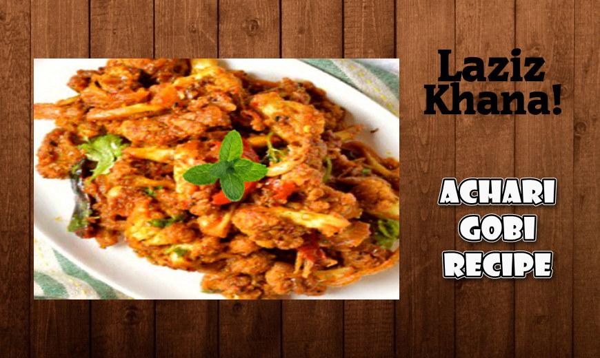 अचारी गोभी बनाने की विधि - Achari Gobi Recipe in Hindi