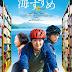 Umisuzume Full Movie Online 720p