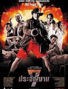 Heavens Seven 7 ประจัญบาน (2002)