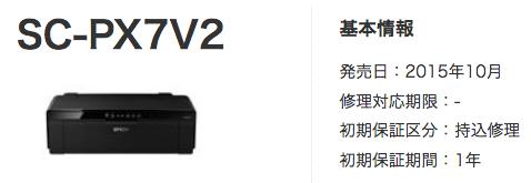 Epson SC-PX7V2 ドライバー・ソフトウェアダウンロード