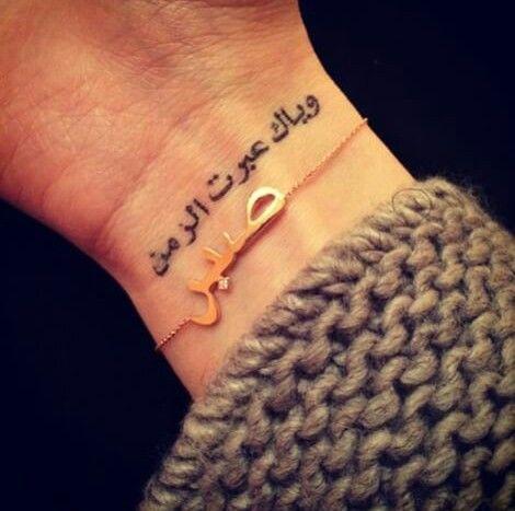 chica con tatuaje arabe en la muñeca