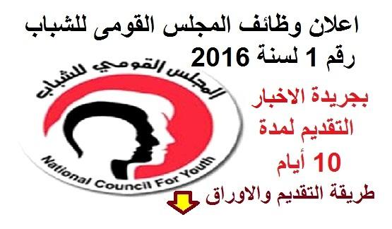 """اعلان وظائف المجلس القومى للشباب رقم """" 1 لسنة 2016 """" التقديم لمدة 10 أيام بجريدة الاخبار"""