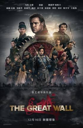 The Great Wall 2016 Dual Audio Hindi 300MB Movie Download