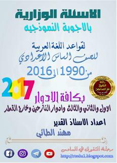 الأسئلة الوزارية مع الأجوبة النموذجية لقواعد اللغة العربية من 1990 الى 2016  للصف السادس الأعدادي