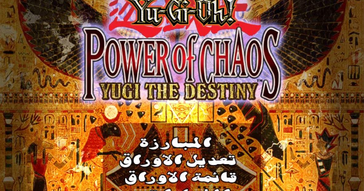تحميل لعبة يوغي يو بالعربية للكمبيوتر كاملة