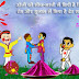 Happy Holi 2016 Hindi HD Wallpapers, Holi Wishes, Greetings