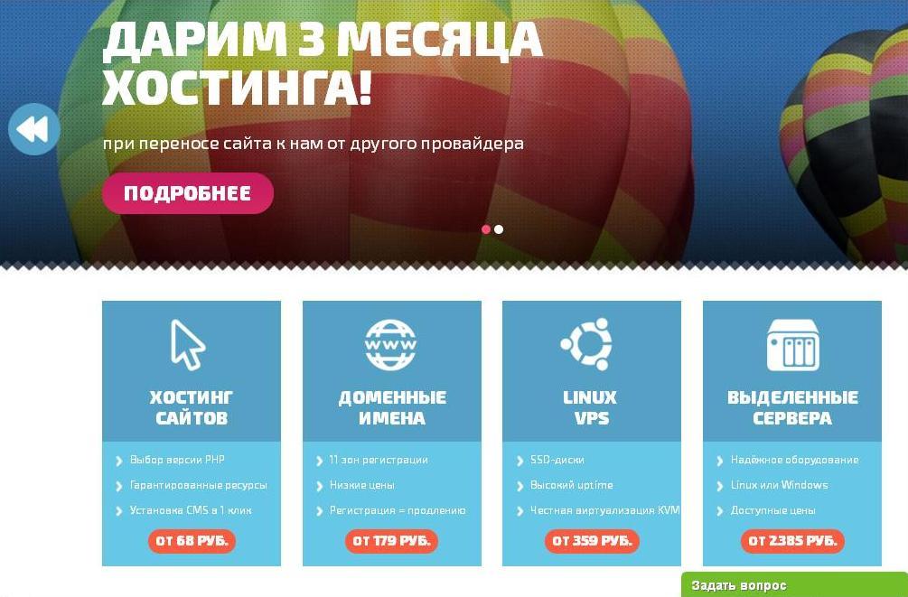 Хостинг сайтов на linux или windows как проверить где находится хостинг сайта