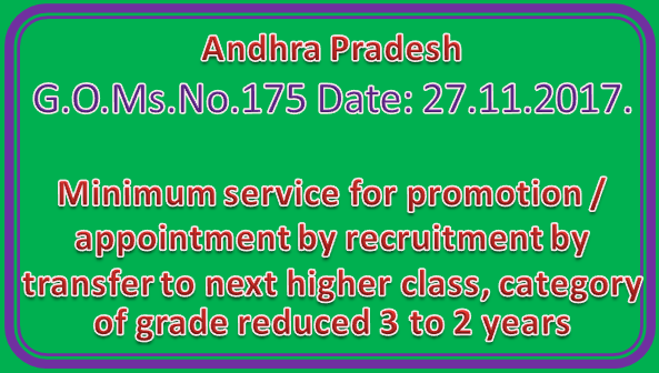 AP GO Ms No 175 || Minimum service for promotion / appointment by recruitment by transfer to next higher class, category of grade reduced 3 to 2 years