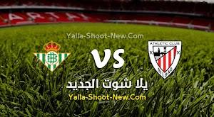 نتيجة مباراة أتلتيك بلباو وريال بيتيس اليوم بتاريخ 20-06-2020 في الدوري الاسباني