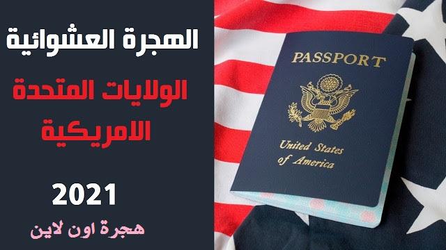 كل التفاصيل عن الهجرة العشوائية الي أمريكا ( DV Lottery 2021 ) الجرين كارد الامريكى 2021