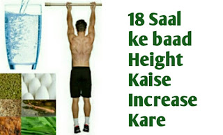 18 ke baad height increase kare