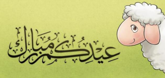 انتاج كتابي حول عيد الأضحى المبارك