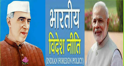 Indian foreign policy भारतीय विदेश नीति, Jawaharlal Nehru,Narender modi