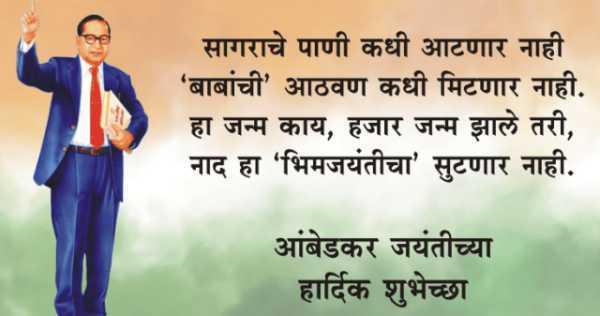 Ambedkar, ambedkar images, Ambedkar Jayanti, Ambedkar Jayanti wishes 2019, ambedkar photos, b r ambedkar, babasaheb, babasaheb ambedkar, babasaheb ambedkar song, br ambedkar image, dr ambedkar, National,