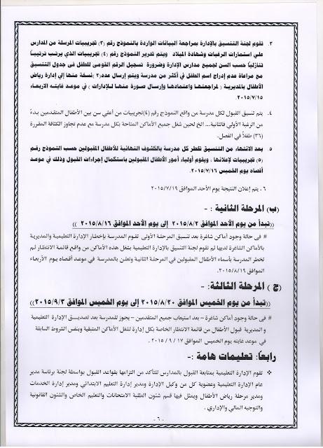 نشرة قواعد القبول بالصف الاول الابتدائي بكل مدارس محافظة القاهرة الرسمية عام ولغات للعام الدراسي 2015/2016 6%2B001