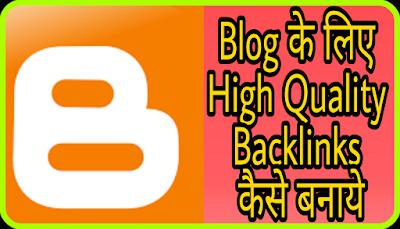 Blog Ke Lye High Quality Backlinks Kaise Banaye