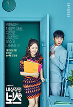 Introverted Boss / Jefe Introvertido/ My Shy Boss