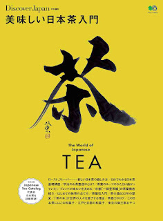 [Manga] 美味しい日本茶入門 [Oishii Nippon Chaire Mon], manga, download, free