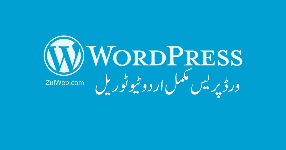 WordPress Urdu Complete Tutorial
