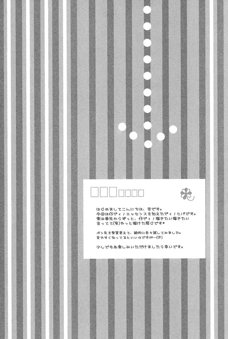 Hình ảnh D18%252520Syndrome%252520000 in KHR Doujinshi - Rubacuori
