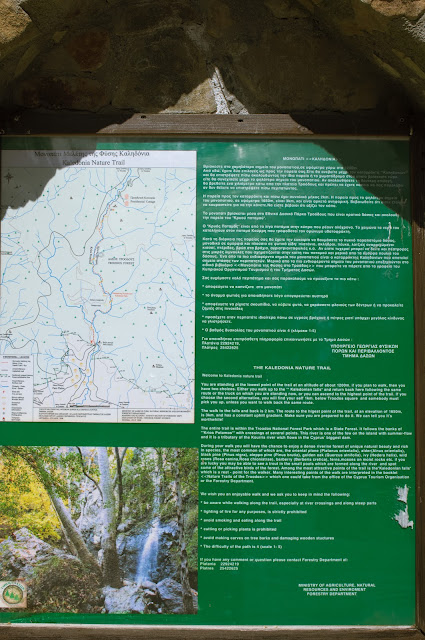 Map and instructions at the beginning of the Caledonian waterfall.