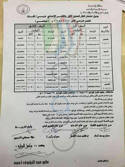 جدول امتحانات الصف الأول و الثاني الاعدادي 2018 الترم الاول محافظة الدقهلية