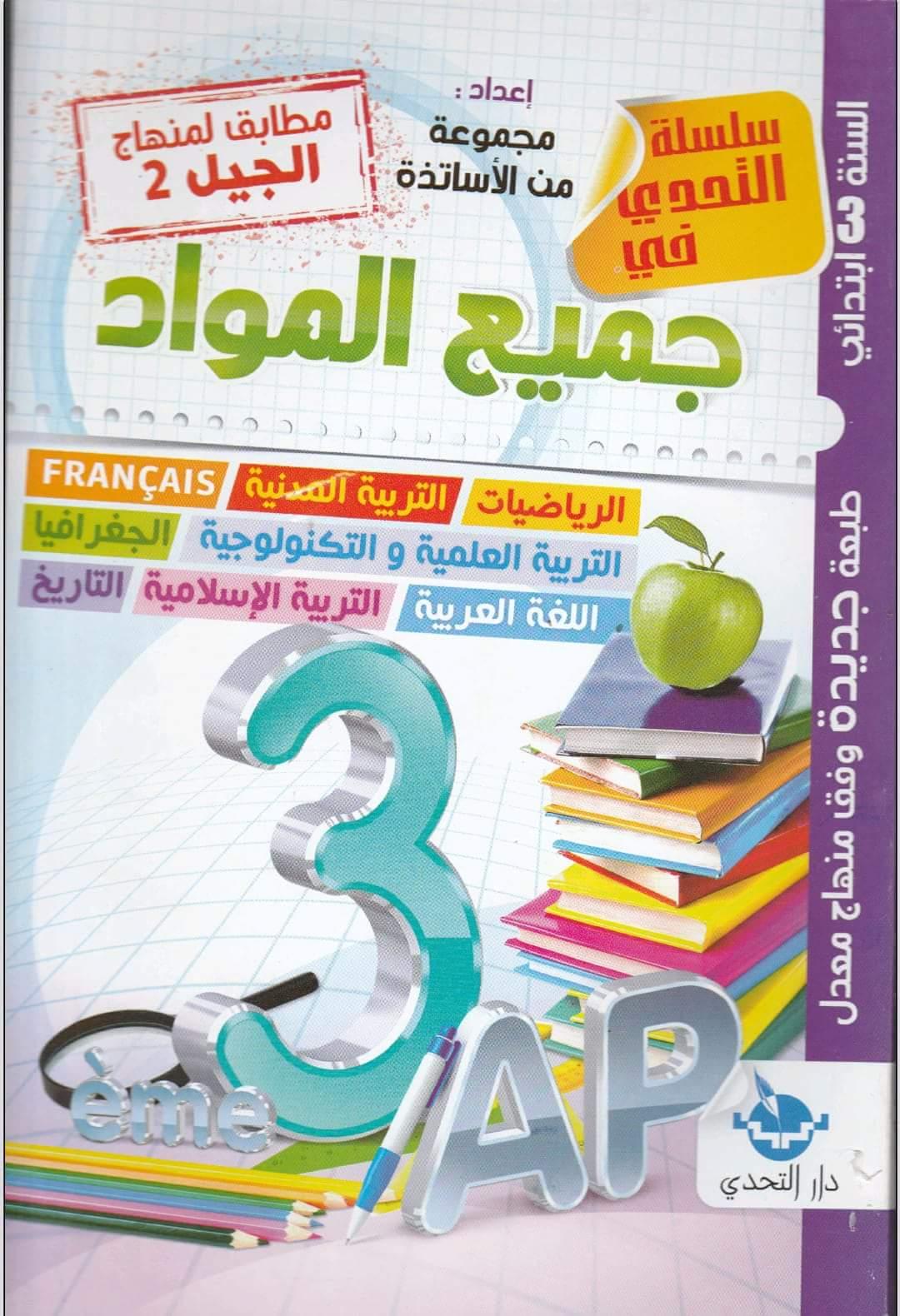 سلسلة التحدي جميع المواد السنة الثالثة ابتدائي