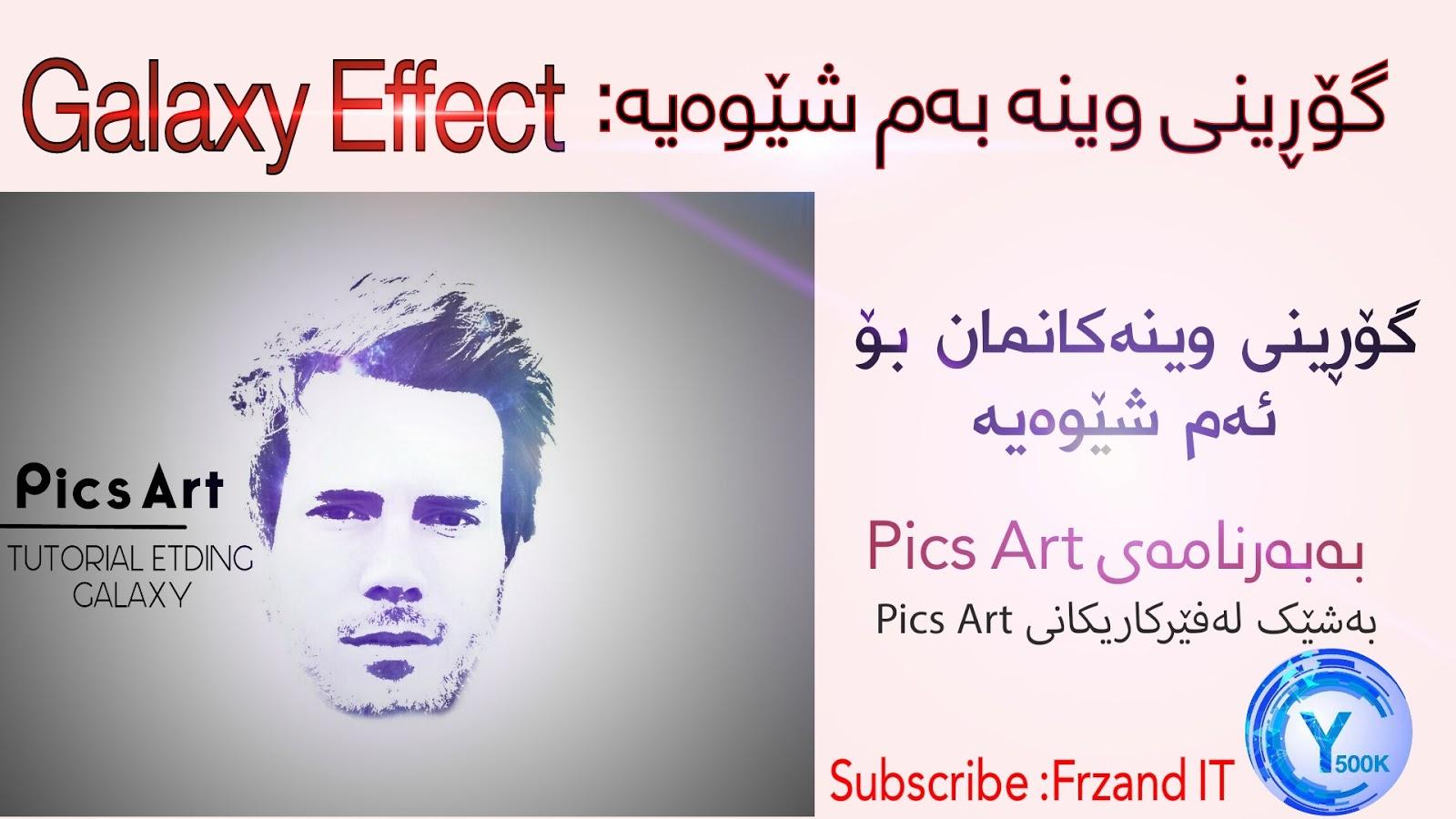 چۆنیەتی گۆڕینی وینە بۆ شێوەیGalaxy Effect   بەبەرنامەی PicsArt