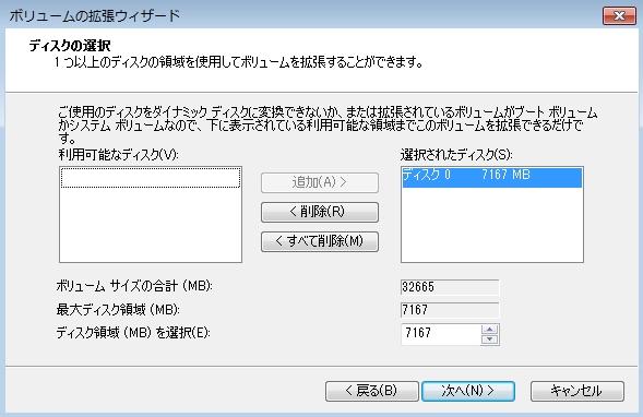 選択されたディスク